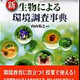 新生物による環境調査事典(平成24年)